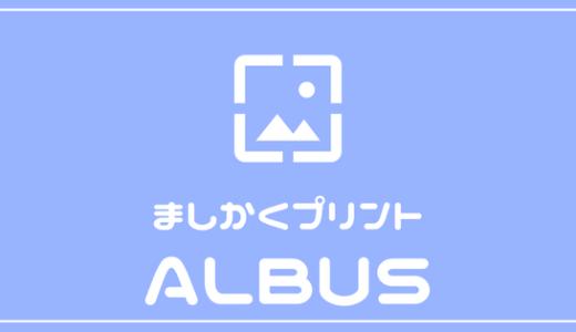 ALBUS(アルバス)は毎月無料で写真がプリントできるアプリ!使い方と魅力を解説