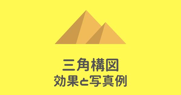 三角構図の効果と写真例