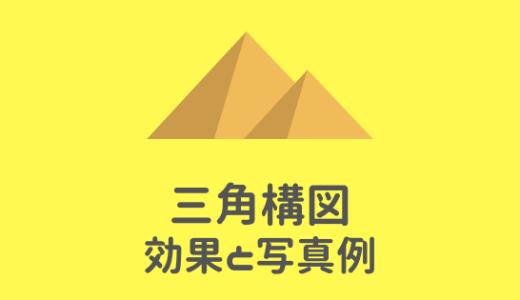 三角構図とは?【写真の構図を学ぼう】
