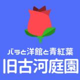 kyu-furukawa