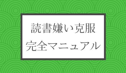 【読書嫌い克服完全マニュアル】読みたいところだけ読めばいい!