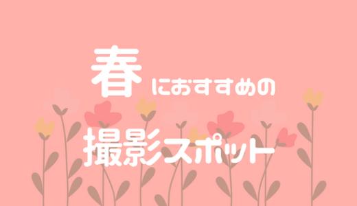 春になったら行きたい花がきれいな撮影スポット【おすすめ】
