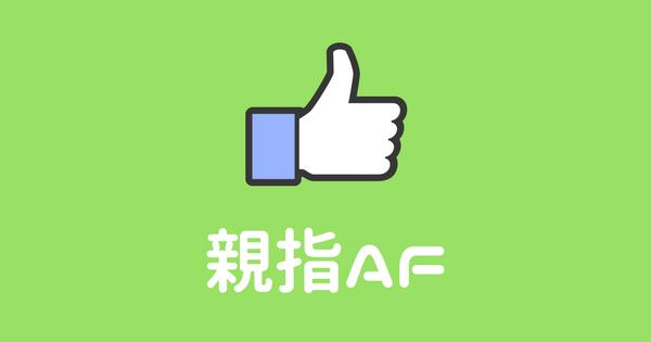 親指AFの設定方法と使い方