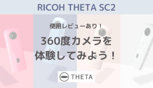 RICOH THETA SC2のレビュー!360度カメラデビューにおすすめのポイント解説