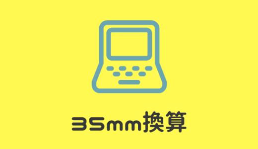 35mm換算とは?フルサイズ・APS-Cの関係と計算(換算)方法について