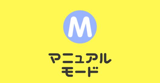 manual-mode
