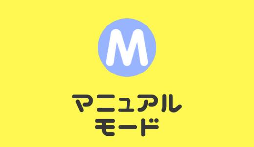 【カメラ】マニュアル(M)モードの使い方。初心者でも簡単。