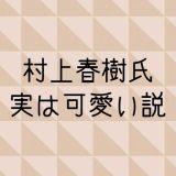 『女のいない男たち』のまえがきを読めば村上春樹が好きになる!