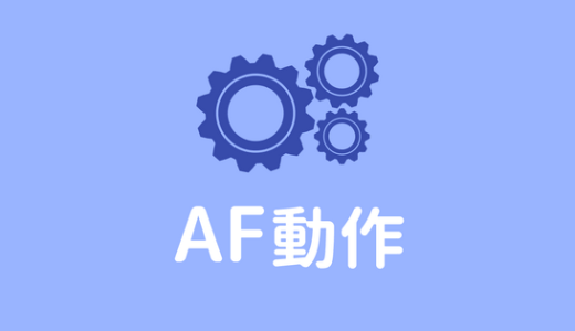 AF動作とは?AIサーボとAIフォーカスの違いと使い方