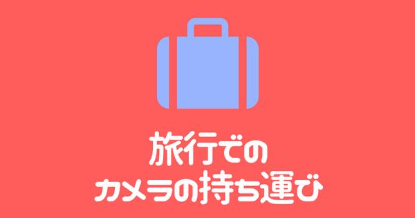 camera-carry
