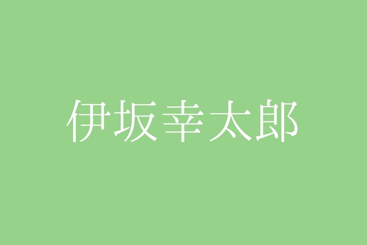 伊坂幸太郎のおすすめ小説