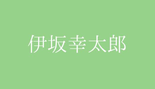 伊坂幸太郎氏の想像力とキャラのクセがすごい【おすすめの本紹介】