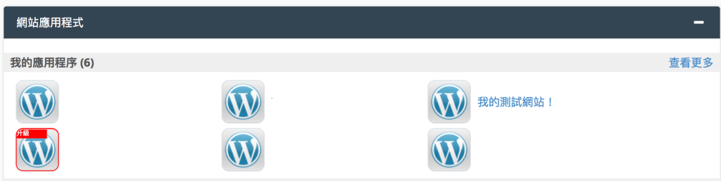 cPanel 建立WordPress 網站