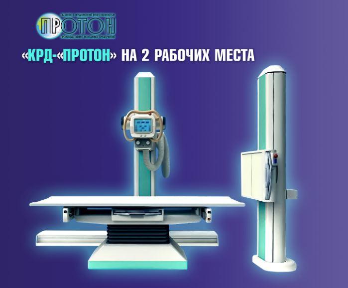 Комплекс рентгеновский диагностический «КРД-«ПРОТОН » на 2 рабочих места