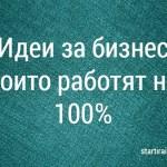 Идеи за малък бизнес, които работят на 100%