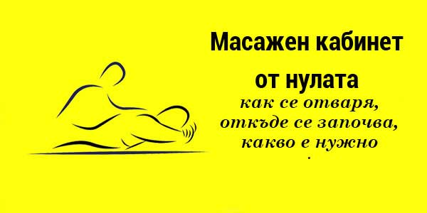 Отваряне на масажен кабинет