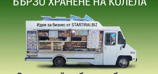 Каравана за бързо хранене, подвижен бизнес, мобилно хранене