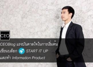 CEOBlog แรงบันดาลใจในการเริ่มต้นเขียนบล็อก START IT UP และทำ Information Product