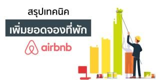 สรุปเทคนิคเพิ่มยอดจองที่พัก Airbnb จากหนังสือ Make Money on Airbnb