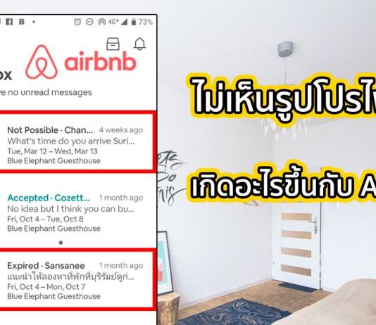 เกิดอะไรขึ้น! ทำไม Airbnb ไม่ยอมให้โฮสต์เห็นรูปโปรไฟล์แขกจนกว่าจะจองเสร็จ