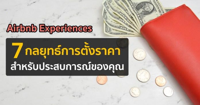 Airbnb Experiences: 7 กลยุทธ์การตั้งราคาสำหรับประสบการณ์ของคุณ