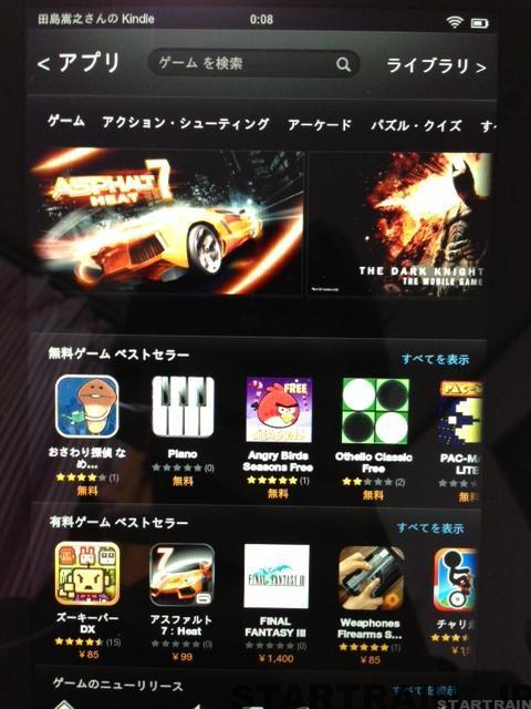 アプリストア(KindleFireHD)