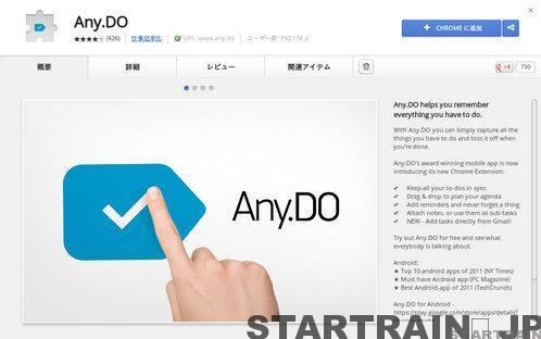 AnyDo 5