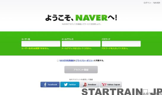 会員登録 NAVERアカウント