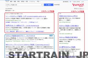 Yahoo!リスティング