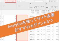Analyticsセグメント