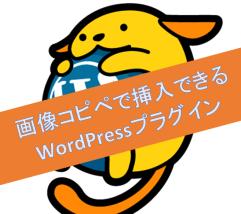 画像コピペWordPress