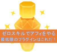 WordPressプラグイン自信ニキ