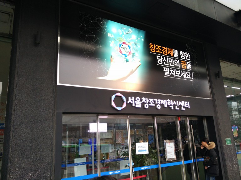Seoul Center of Creative Economy and Innovation (CCEI)
