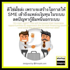 หลักประกันทางธุรกิจ5