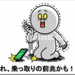 【ツムツム】LINEエラーコード6が出たら速攻パスワード変更を!
