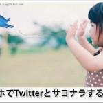 【iphone/android】スマホでTwitterを退会できない時のやり方