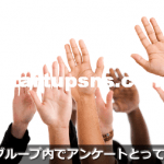 LINEグループの多数決投票をするやり方【無記名アンケート】
