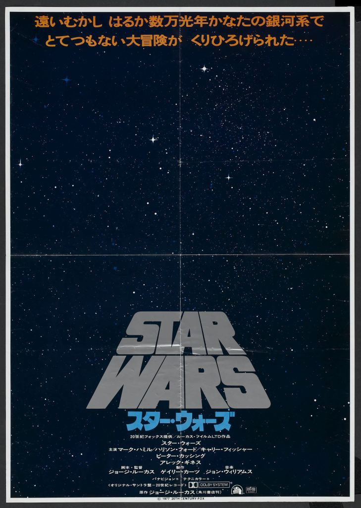 20 Beautiful Star Wars Episode IV - A New Hope Vintage Posters 4