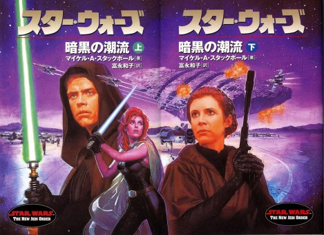 NJO Onslaught Japan cover