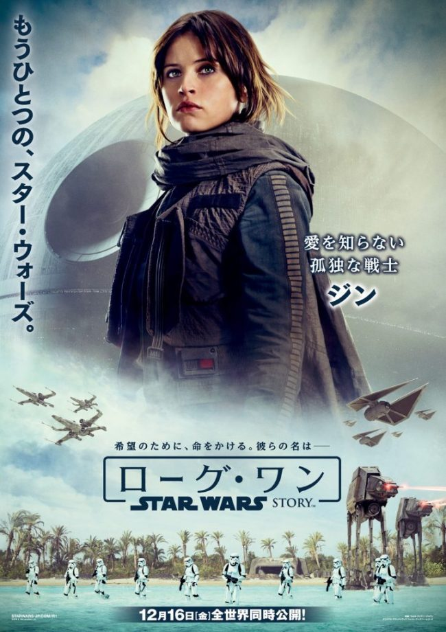 rogue-one-japanese-poster-jyn-723x1024