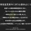 2021/01/07/thu. 緊急事態宣言発令に伴う公募休止のお知らせ