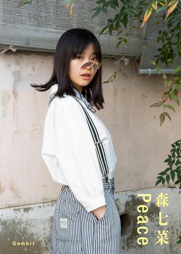 <森七菜>1st寫真集が発売決定!オフの表情や地元で見せた ...