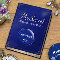 NIVEA 私だけの秘密