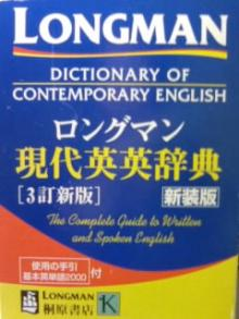 「英英辭典」を使う理由   英語の世界観