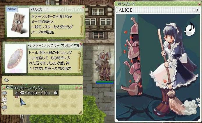 【RO】アリス盾とエンドレスタワー | つらつら日記
