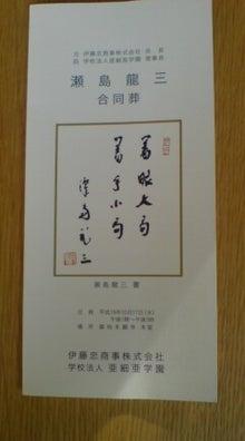 「山崎豊子」ではなく「瀬島龍三」 | おかちまちのブログ