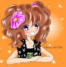 やちやうのかい~yacho no kai~-やちやうの女3
