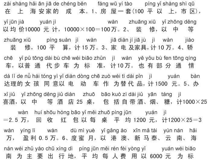 現実的な面白い文章   中國語と日本語の語學學習のローラのブログ