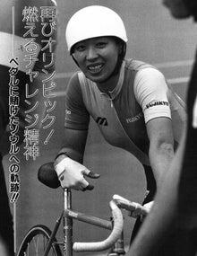 「ソウル夏期オリンピック・自転車代表選手橋本聖子」の画像検索結果