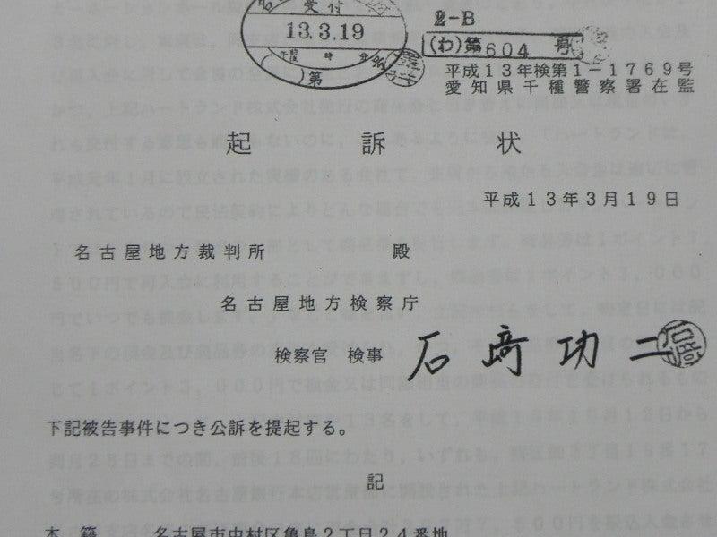 石崎功二の起訴狀の捏造した犯罪事実の,例で古川佐代子の被害者の噓が証明した。 | 冤罪の正 実話ブログ